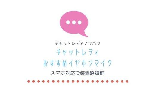 チャットレディにおすすめのイヤホンマイク(スマホ対応)6選!